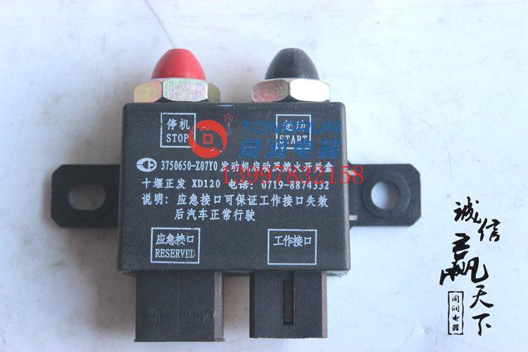 东风天龙发动机启动及熄火开关盒3750650-z07y0